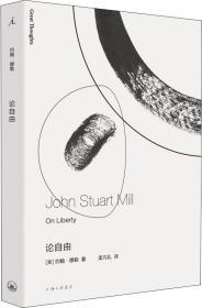论自由 (英)约翰·穆勒(John Stuart Mill) 著 孟凡礼 译 新华文轩网络书店 正版图书