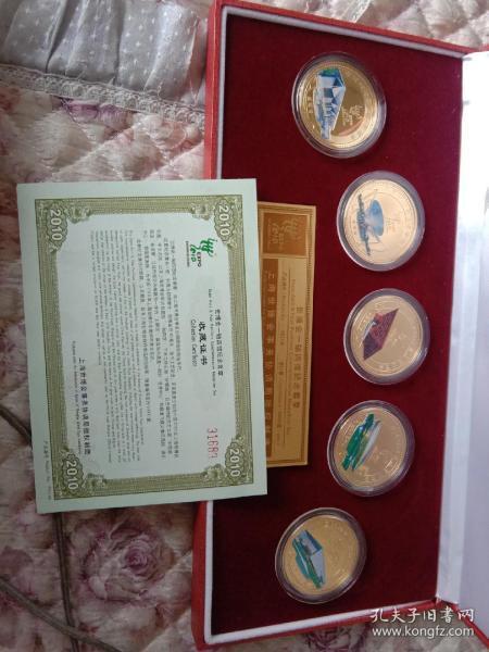 2010年 世博会一轴四馆纪念套章