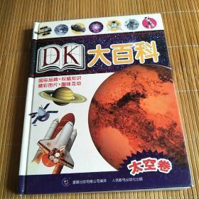DK大百科