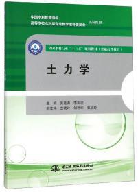 土力学 党进谦等 水利水电出版社 9787517077053