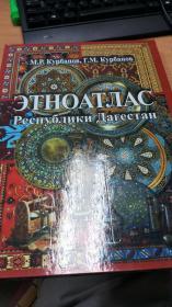 (中亚突厥语、高加索语言、斯拉夫语、印欧语、南亚语言)俄语俄文原版,俄罗斯达吉斯坦共和国民族图册АТЛАС/atlas/atlasi,Dagestan,Russia