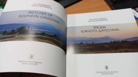 (中亚突厥语、高加索语言、斯拉夫语、印欧语、南亚语言)俄语俄文原版,俄罗斯达吉斯坦共和国南部图册АТЛАС/atlas/atlasi,Dagestan,Russia