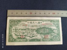第一套人民币伍元 1948年 第一版五元纸币 绵羊5元