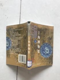 走进博物馆丛书。上海博物馆