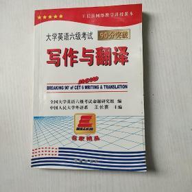 大学英语六级考试90分突破.写作与翻译分册