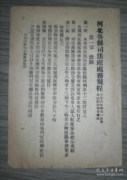 民国河北各县司法处处务规程