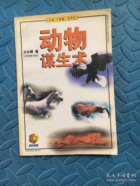 动物谋生术