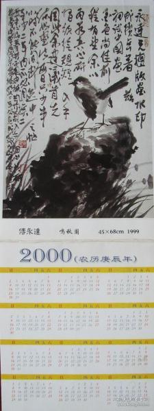绍兴—付永达贺卡一张