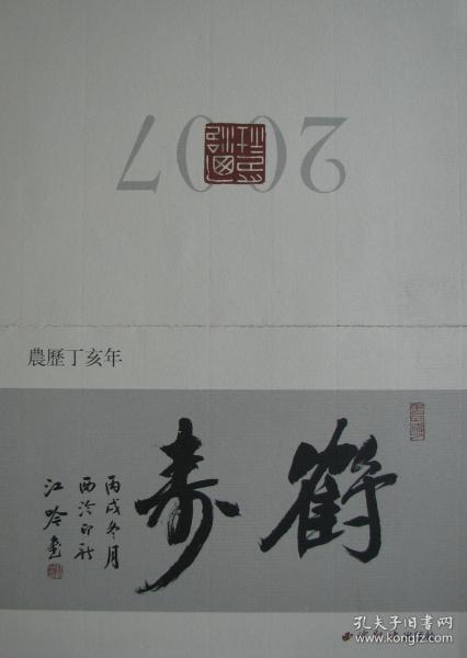 西泠印社—江吟书法贺卡一张