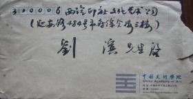 中国美院—韩天雍连封请柬一张