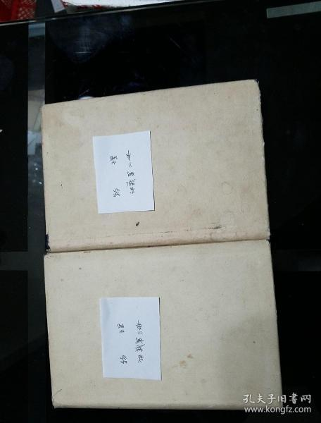 民国二十年版实验理论《物理学讲义》第二、三册(合售)