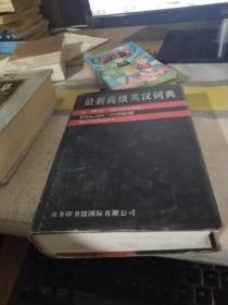 最新高级英汉词典