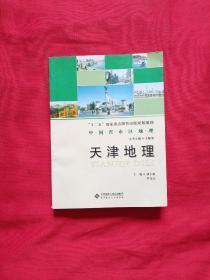 中国省市区地理:天津地理