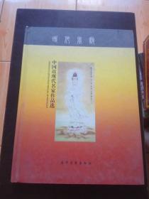 中国近现代名家作品选