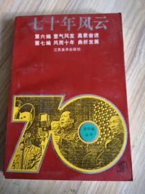 连环画丛书:七十年风云 3