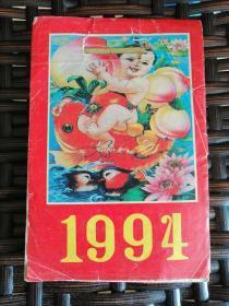 �ュ��锛�1994 骞�  瀹���