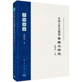 中国古代青铜器整理与研究:青铜瓿卷