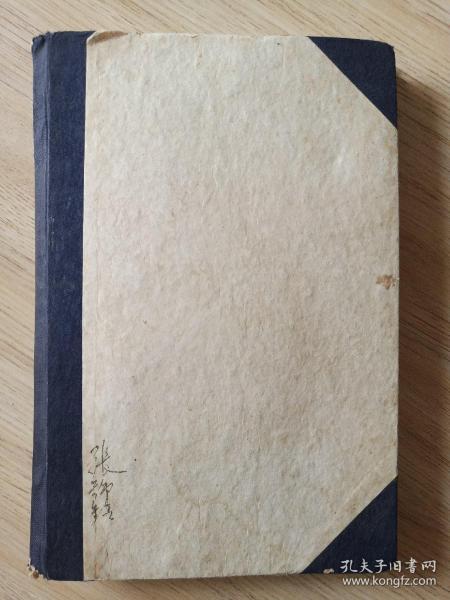 50年代笔记本