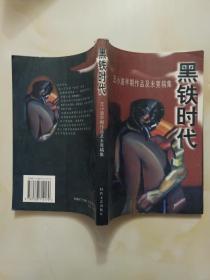 黑铁时代:王小波早期作品及未竟稿集