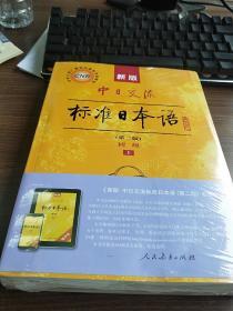 新版中日交流标准日本语 初级 上下册