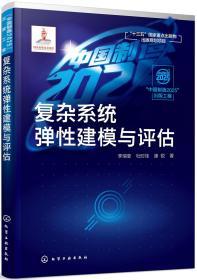 """""""中国制造2025""""出版工程--复杂系统弹性建模与评估"""