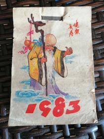 日历:1983年