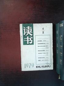 读书 1979.1
