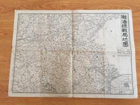 【侵华老地图】 1938年日本大坂朝日新闻社发行《陇海线战局地图》