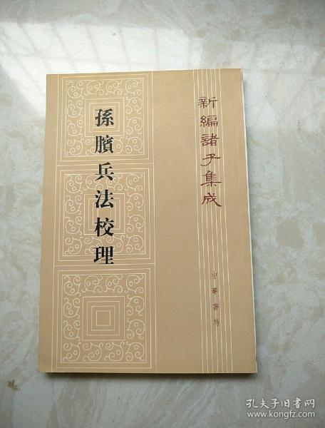 孙膑兵法校理