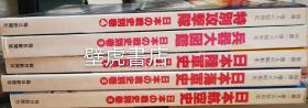 一亿人的昭和史 日本的战史别卷 1-5