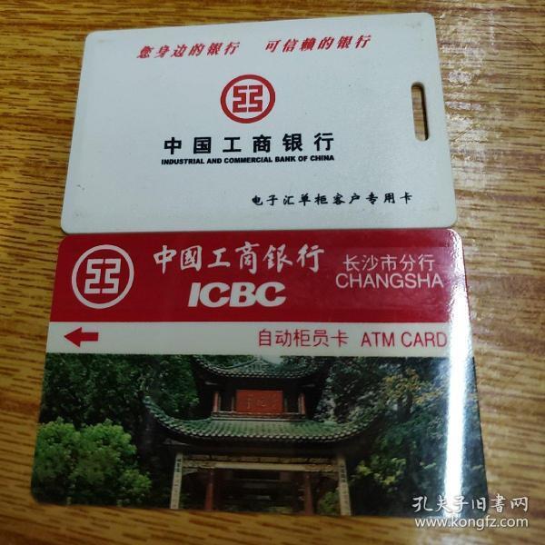 中国工商银行(长沙市分行)自动柜员卡+工商银行电子汇单柜客户专用卡