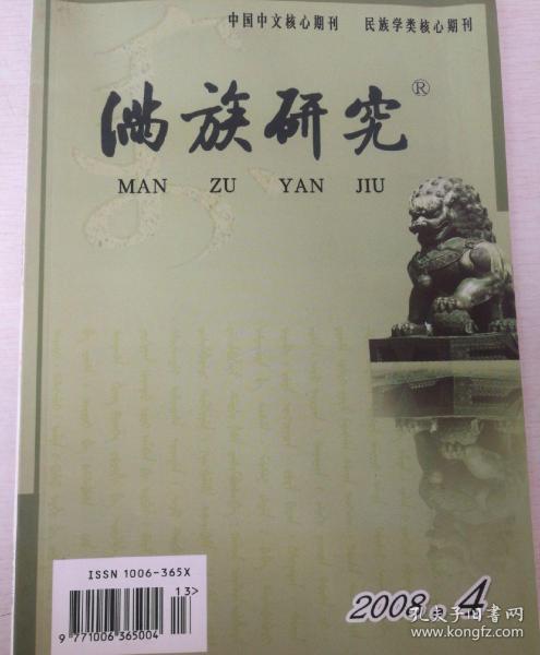 婊℃����绌� 2008.4 �荤��93��