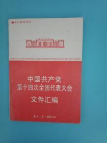 中国共产党第十四次全国代表大会文件汇编(封底书角破损 见图 内有笔迹划线)解放日报社