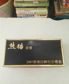 熊猫香烟 1997香港回归纪念礼盒 (空盒) 罕见!