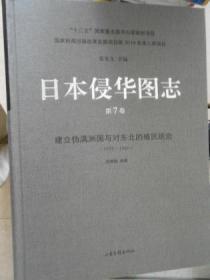 日本侵华图志(第7卷)建立伪满洲国与对东北的殖民统治(1932-1945)