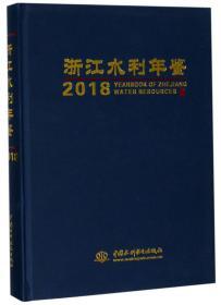 浙江水利年鉴2018