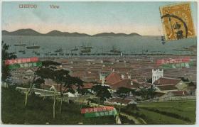 民国早期山东烟台城市海岸建筑全景老明信片,贴大清蟠龙一分银邮票