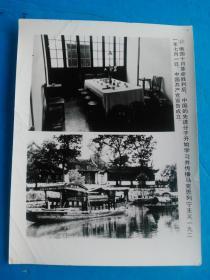 新华社新闻展览老照片 8寸黑白《中国革命之歌》19 :1921年7月1日,中国共产党在上海宣告成立