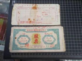 合作社股票11号,高邮车逻区供销合作社50年代股票,仅10张30元