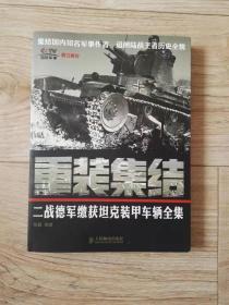 重装集结—二战德军缴获坦克装甲车辆全集