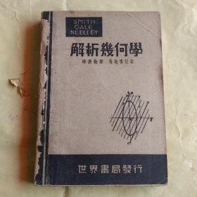 解析几何学。世界书局发行民国三十六年出版