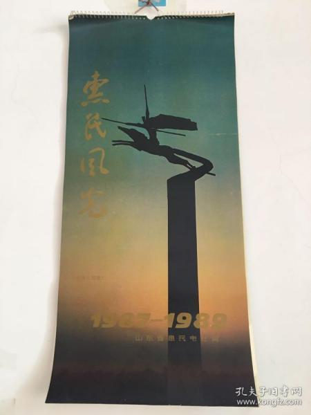 挂历惠民风光1987年