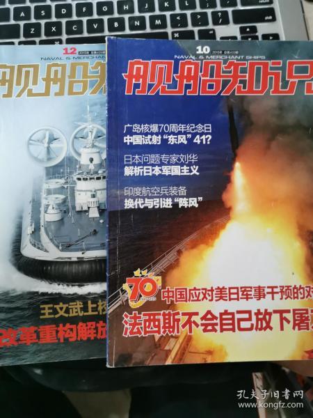 船舰知识 2015(第十期,第十二期)