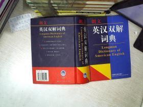 朗文英汉双解词典                       ..