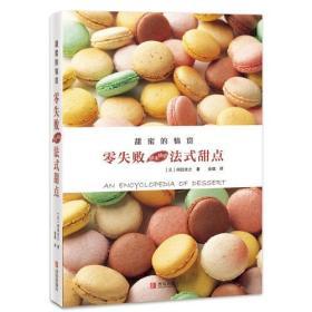 甜蜜的犒劳:零失败超美味的法式甜点(精装)
