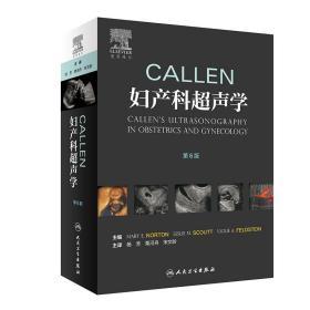 CALLEN妇产科超声学