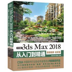 中文版3dsMax2018从入门到精通微课视频全彩版 唯美世界著 中国水利水电出版社 9787517075578