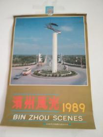 1989年老挂历滨州风光
