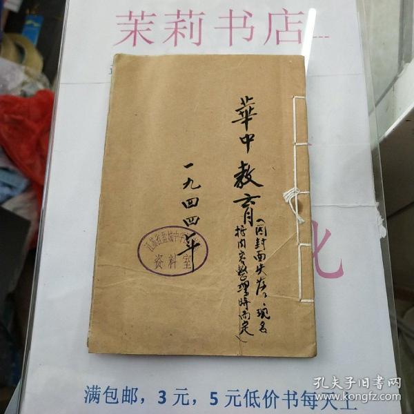 华中教育1944