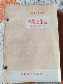 农村知识丛书《植物的生活、肥料、庄稼病、怎样使用新式畜力农具、怎样建立留种田、怎样扩大复种面积》共七册